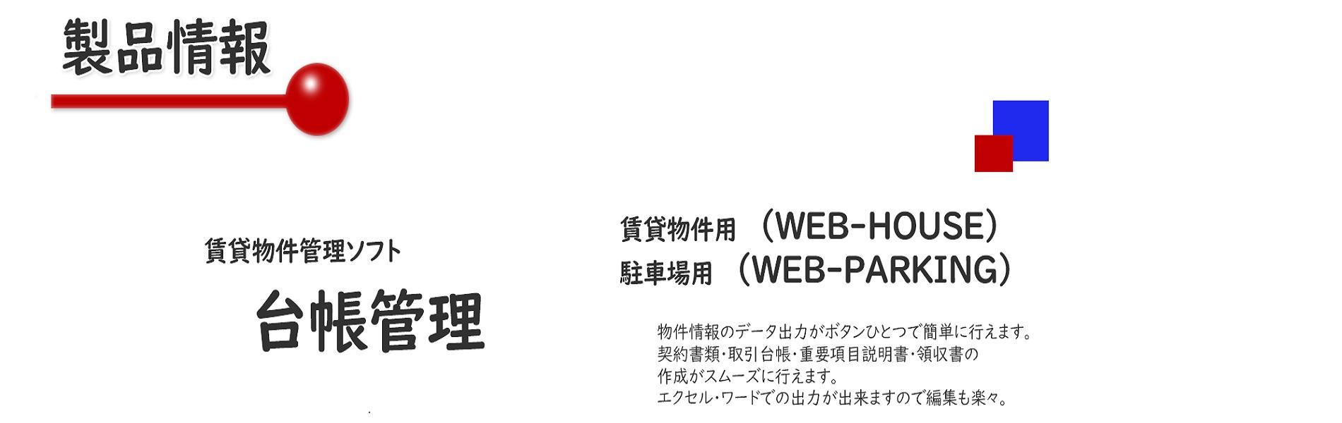 Daichou Kanri Advertising text