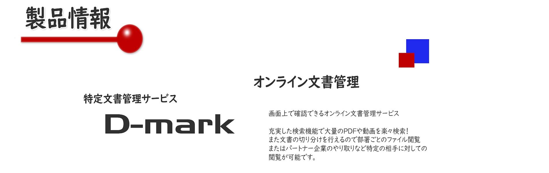 D-mark Advertising text